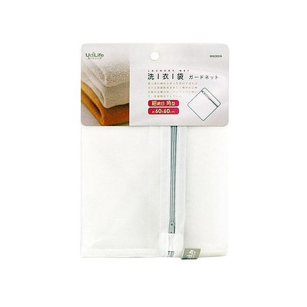 【UdiLife優の生活大師】W6060A細網 方型 洗衣袋 60*60 ㎝