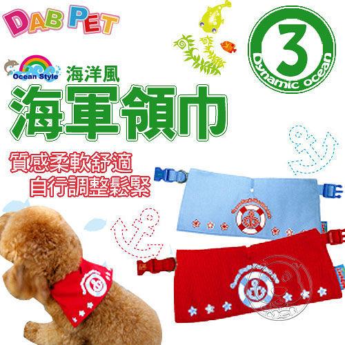 【培菓平價寵物網】《DAB PET》海洋風 3分 海軍領巾 (2款顏色)