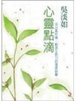 二手書博民逛書店 《心靈點滴》 R2Y ISBN:957679854X│吳淡如