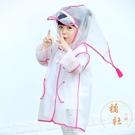 超可愛寶寶雨衣幼稚園寶寶透明防水加厚雨衣【橘社小鎮】