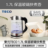 【南紡購物中心】TECO東元 1.7L保溫玻璃快煮壺 XYFYK1707