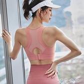 運動內衣運動內衣女減防震防下垂跑步美背聚攏制型健身瑜伽服背心bra文胸 伊莎公主