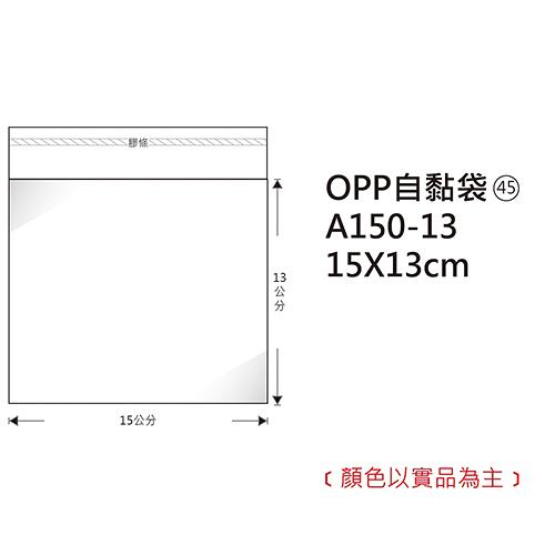 Herwood 鶴屋牌 OPP自黏袋/包裝袋 (45) 15x13cm 100入