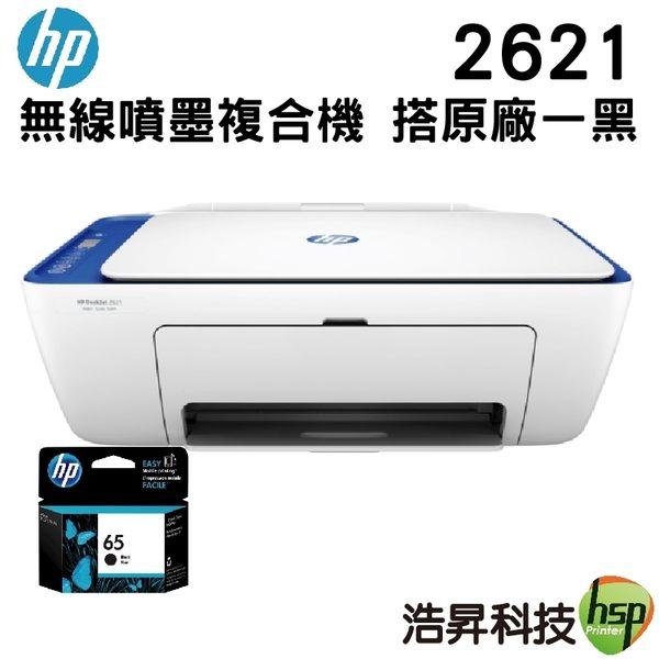 【搭65原廠墨水匣一黑 ↘1990元】HP DeskJet 2621 相片噴墨多功能事務機 紳士藍 登錄送禮卷