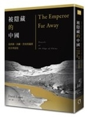 二手書《被隱藏的中國:從新疆、西藏、雲南到滿洲的奇異旅程》 R2Y ISBN:986584253X