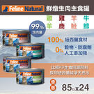 【毛麻吉寵物舖】紐西蘭 K9 Natural 99%生肉主食貓罐-85G-24件優惠組 無穀/主食罐