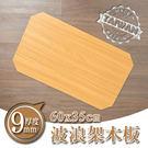 【 dayneeds 】【配件類】60x35公分層網專用木質墊板
