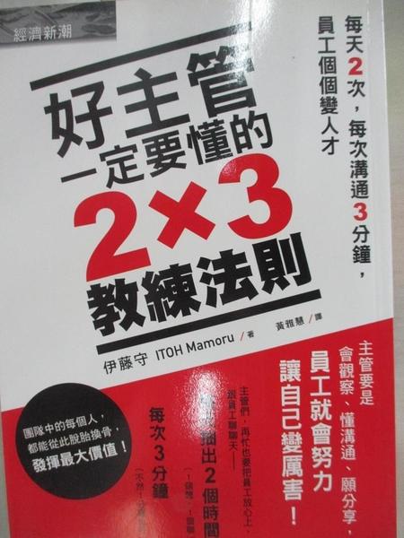 【書寶二手書T3/勵志_LAD】好主管一定要懂的2×3教練法則_伊藤守
