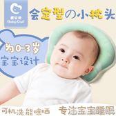 愛貝灣嬰兒枕頭新生兒0-1歲防偏頭定型枕寶寶頭型矯正兒童枕頭  橙子精品