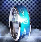 穿越火線變色戒指心情感溫魔戒男士指環創意飾品HOT2683【歐爸生活館】