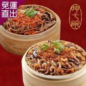 呷七碗 雙寶米糕組(櫻花蝦2+XO醬2)【免運直出】