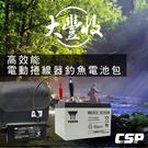 海釣配備(電池+充電器+背袋) REC1...