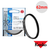 Kenko 62mm PRO1D Lotus 撥水撥油 UV 保護鏡 濾鏡 公司貨
