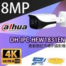高雄/台南/屏東監視器 大華 DH-IPC-HFW1831EN 8百萬畫素 寬動態 紅外線 IPcam 網路攝影機