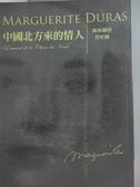 【書寶二手書T1/翻譯小說_ASG】中國北方來的情人_瑪格麗特.莒哈絲