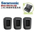 【EC數位】Saramonic 楓笛 Blink500 Pro B2 (TX+TX+RX) 一對二無線麥克風 領夾式
