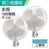 【南紡購物中心】《2入超值組》【永用牌】台製過熱自動斷電風扇18吋掛壁式電扇 FC-218