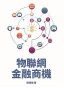 二手書博民逛書店 《物聯網金融商機》 R2Y ISBN:9789863990741│台灣金融研訓院