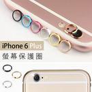 iPhone6 Plus 4.7 5.5吋 保護 鋁合金 金屬 鏡頭圈 保護套 攝像頭 金屬圈 保護框 攝戒 防刮 鏡頭 BOXOPEN