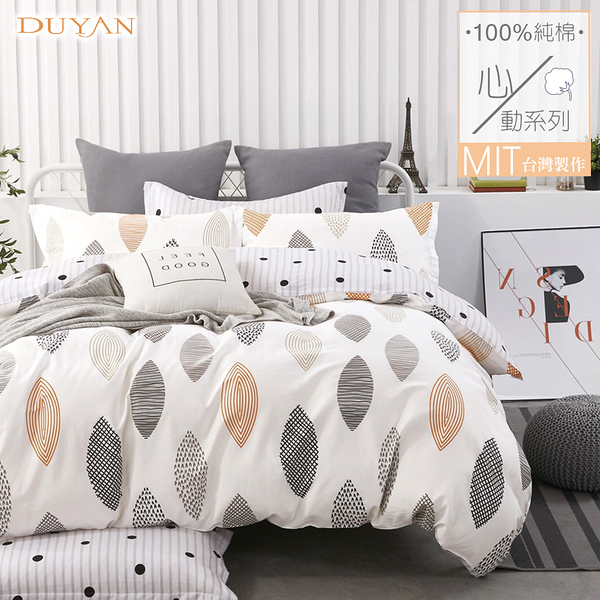 《DUYAN竹漾》100%精梳純棉雙人床包被套四件組-漫步里加