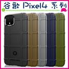 Google Pixel 4 XL 巧克力方塊背蓋 磨砂手機殼 三防鎧甲保護套 全包邊手機套 護盾保護殼