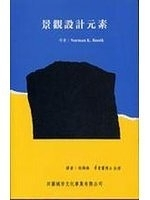 二手書博民逛書店 《景觀設計元素》 R2Y ISBN:9579979731│NormanK.Booth