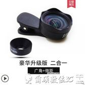 手機鏡頭廣角手機鏡頭iphone8通用單反蘋果X后置攝像頭外置高清微距魚眼 爾碩數位3c