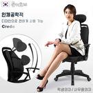 【DonQuiXoTe】韓國原裝克萊多雙背人體工學椅-黑