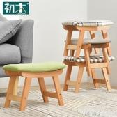 初木實木小凳子客廳創意小板凳家用成人穿鞋凳沙發換鞋凳布藝矮凳ATF 雙12購物節