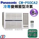 【信源電器】8坪~【Panasonic國際牌冷專變頻窗型冷氣(右吹)】CW-P50CA2