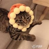 假發頭套招財10款寵物可愛狗狗泰迪裝扮太陽花頭飾貓咪頭套帽子  伊芙莎