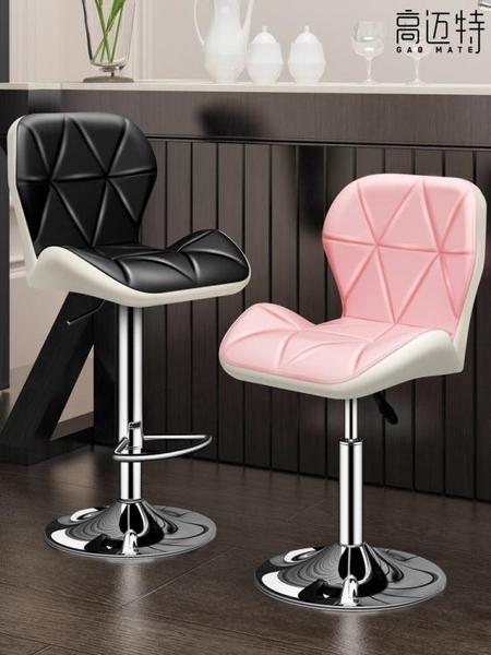吧檯椅 吧臺椅升降椅現代簡約家用旋轉酒吧椅高腳凳前臺收銀椅子靠背凳子免運快出