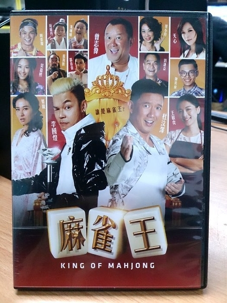 挖寶二手片-E07-060-正版DVD-華語【麻雀王】-杜汶澤 李國煌 曾志偉(直購價)