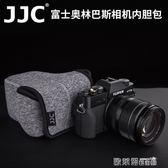 相機保護套 JJC 相機內膽包富士XT20 XA5 XA3 XA10奧林巴斯佳能M5 M50保護套 歐萊爾藝術館