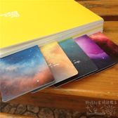 創意可愛唯美盒裝星空彩色文藝紙質書籤 DA1881『科炫3C』