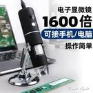 電子放大鏡1000倍高清接電腦pcb維修電路板工業顯微鏡手持便攜式 果果輕時尚