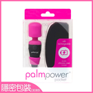 部落客推薦 迷你型AV棒 潘美爾 PalmPower 超強震動高潮 迷你按摩棒 USB充電版 【DDBS】