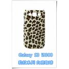 [ 機殼喵喵 ] Samsung Galaxy S3 i9300 手機殼 三星 外殼 豹紋系列 白底咖啡豹