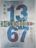 【書寶二手書T2/一般小說_BS7】13.67_陳浩基