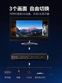 切換器 hdmi切換器3三進一出2.0版2二進1出4k高清1080p分屏器電腦電視 莎拉嘿幼