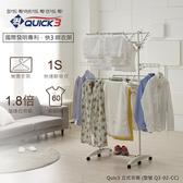【韓國快3 Quick3】第二代韓國進口 一秒晾衣架贈晾襪架一支