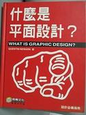 【書寶二手書T8/設計_E9C】什麼是平面設計?_Quentin Newark
