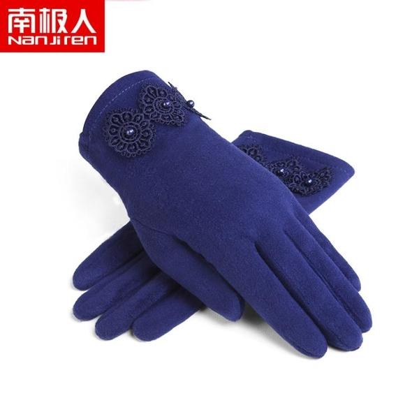 南極人手套女秋冬季保暖防寒毛球可愛學生騎行手套韓版蕾絲防風 依夏嚴選
