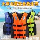 專業救生衣成人兒童釣魚服浮力衣潛游泳船用漂流背心馬甲潛水 自由角落