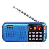 SAST/先科 N28收音機老人便攜式迷你播放器插卡充電音箱隨身聽新款 好再來小屋