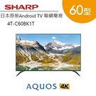 5月限定 (基本安裝+24期0利率) SHARP 夏普 60吋 4K Adroid TV 顯示器 4T-C60BK1T