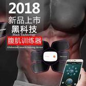 智慧懶人美腰收腹機練腹肌貼神器男健身器材家用馬甲線肌肉訓練儀 igo維科特3C