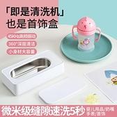 超聲波清洗機小型家用洗眼鏡機手表小首飾清洗盒隱形眼鏡液清洗器 快速出貨