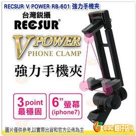 台灣銳攝 RECSUR V POWER RB-601 強力手機夾 手機夾 手機架