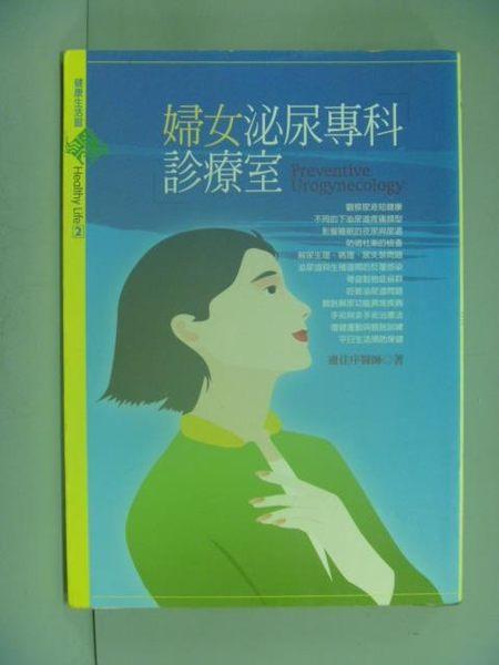 【書寶二手書T9/保健_ILB】婦女泌尿專科診療室_盧佳序